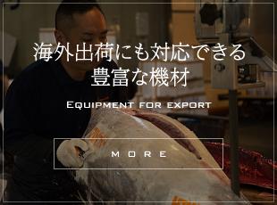 海外出荷にも対応できる豊富な機材